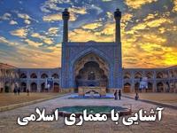 پاورپوینت آشنایی با معماری اسلامی، اصول و شیوه های معماری ایرانی