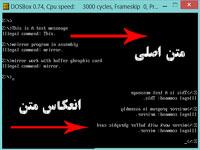 برنامه کار با بافر صفحه نمایش و انعکاس متن در زبان اسمبلی