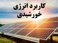 دانلود پاورپوینت آماده کاربردهای انرژی خورشیدی