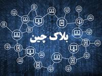 تحقیق بلاک چین یا زنجیره بلوکی و تحولات و کاربردهای گسترده آن