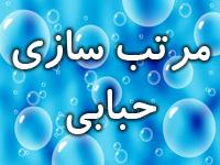 سورس کد مرتب سازی حبابی اعداد در اسمبلی