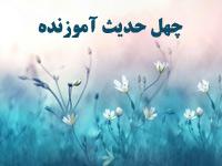 پاورپوینت چهل حدیث آموزنده از پیامبر، حضرت علی و امام صادق