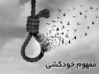 پاورپوینت مفهوم خودکشی و بررسی علل و عوامل مختلف آن