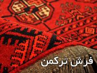 پاورپوینت فرش تركمن و آشنایی با نقوش و گلهای قالی فرش ترکمن