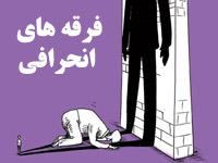 پاورپوینت بررسی فرقه های انحرافی صوفیه، بهائیت، بابيت و وهابيت
