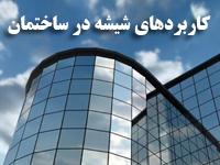 پاورپوینت کاربردهای شیشه در ساختمان و آشنایی با انواع مختلف آن
