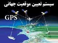 دانلود پاورپوینت سیستم تعیین موقعیت جهانی رشته جغرافیا