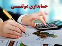 دانلود مقاله تحقیقاتی با عنوان پروژه حسابداری دولتی