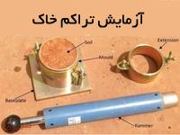 پاورپوینت گزارش کار آزمایشگاه مکانیک خاک با موضوع تراكم خاک