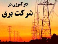 گزارش کارآموزی در شرکت برق یا اداره برق یک شهرستان