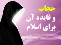 دانلود تحقیق آماده با موضوع حجاب و فایده آن برای اسلام