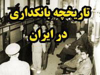 دانلود تحقیق آماده تاریخچه بانکداری در ایران