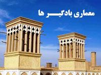 دانلود پاورپوینت آماده انواع بادگیرها و معماری آنها در ایران