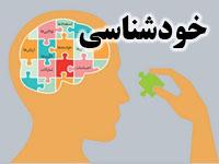 دانلود تحقیق و مقاله آماده با عنوان خودشناسی