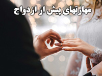 پاورپوینت آموزش مهارتهای پیش از ازدواج و عوامل موثر و فواید ازدواج