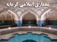 دانلود پاورپوینت آماده با موضوع معماری اسلامی گرمابه