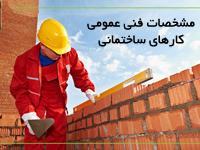 پاورپوینت کارهای ساختمانی با عنوان ملاتها، عملیات بنایی و نماسازی