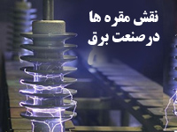 پاورپوینت نقش عايق ها یا مقره ها در صنعت برق