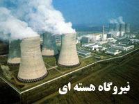 دانلود تحقیق آماده با عنوان نیروگاه هسته ای