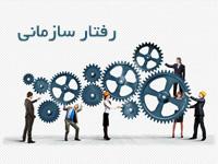 پاورپوینت مدیریت رفتار سازمانی پیرامون رفتار فردی و رفتار گروهی