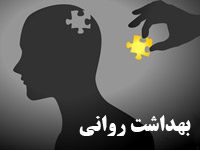 دانلود تحقیق آماده با موضوع بهداشت روانی
