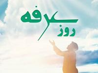 پاورپوینت روز عرفه چیست، بررسی علت نامگذاری، آداب و اعمال روز عرفه