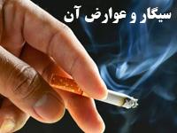 پاورپوینت با موضوع سیگار و عوارض مختلف آن