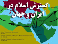پاورپوینت با موضوع گسترش اسلام در ایران و جهان