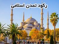 پاورپوینت علل درونی و بیرونی رکود تمدن اسلامی