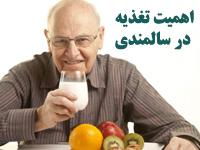 پاورپوینت با موضوع اهمیت تغذیه و ورزش در دوران سالمندی