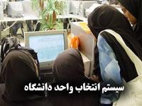 پروژه طراحی سیستم انتخاب واحد دانشگاه مهندسی نرم افزار