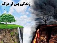 مقاله زندگی پس از مرگ با بررسی ویژگی های بهشت و جهنم