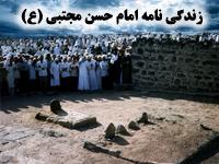 پاورپوینت زندگی نامه امام حسن مجتبی علیه السلام از ولادت تا شهادت